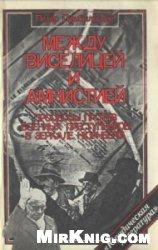 Книга Между виселицей и амнистией. Процессы против военных преступников в зеркале Нюрнберга