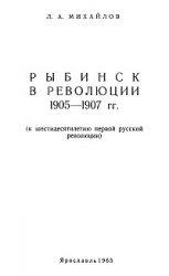Книга Рыбинск в революции 1905-1907 гг.