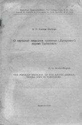 Книга О народной медицине туземных (Бухарских) евреев Туркестана