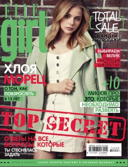 Журнал: Elle Girl №8 (август 2014)