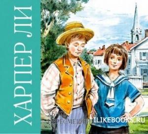Книга Ли Харпер - Убить пересмешника (аудиокнига) читает Анастасия Лазарева
