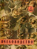 Журнал Пчеловодство № 1-3,12 1963