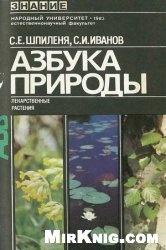 Книга Азбука природы. Лекарственные растения