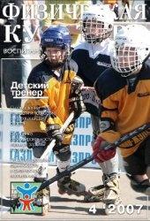 Журнал Физическая культура: воспитание, образование, тренировка №4 2007