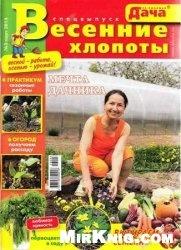 Журнал Моя любимая дача. Спецвыпуск №3, 2013. Весенние хлопоты
