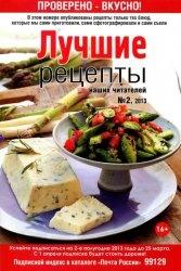 Журнал Лучшие рецепты наших читателей №2  2013