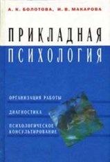 Книга Прикладная психология