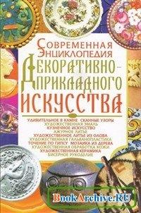 Книга Современная энциклопедия декоративно-прикладного искусства.