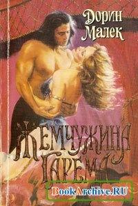 Книга Жемчужина гарема.