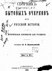 Книга Сборникъ бытовыхъ очерковъ изъ русской исторiи