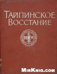 Книга Тайпинское восстание 1850-1864 гг. Сборник документов Год: 1960