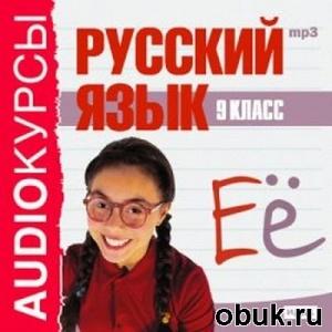 Журнал Русский язык. 9 класс (аудиокнига)