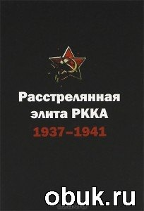 Книга Расстрелянная элита РККА. 1937-1941