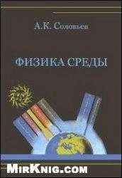 Книга Физика среды