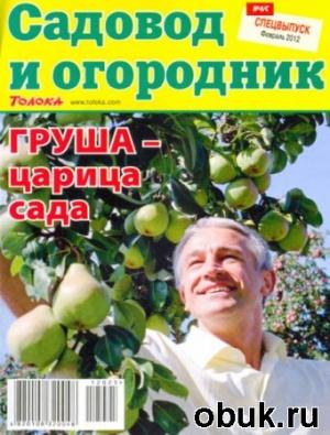 Книга Садовод и огородник. Спецвыпуск № 4 (февраль 2012)