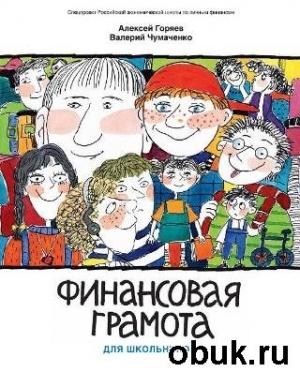 А. Горяев, В. Чумаченко - Финансовая грамота для школьников