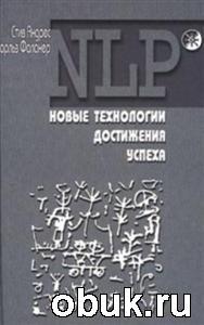 Книга NLP. Новые технологии достижения успеха