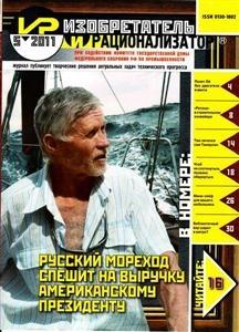Журнал Изобретатель и рационализатор №5 (май 2011)