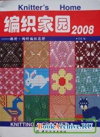 Книга Knitters Home. Knitting & Crochet. 2008.