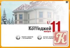 "Книга Электронный каталог ""Проекты коттеджей"" № 11 - 1/2007"