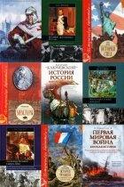 """Книга Серия """"Историческая библиотека"""" (310 книг)"""