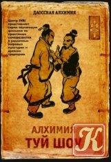 Книга Книга Даосская алхимия - Алхимия Туй Шоу