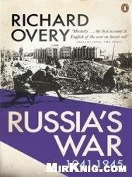 Книга Russia's War A History of the Soviet Effort 1941-1945
