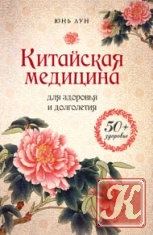 Книга Книга Китайская медицина для здоровья и долголетия