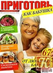 Журнал Книга Приготовь. Спецвыпуск № 5 2013. Как бабушка
