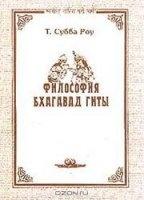 Книга Философия Бхагавад-Гиты pdf,doc 1,23Мб