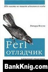 Книга Perl-отладчик. Карманный справочник           djvu