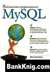 Книга MySQL. Библиотека профессионала pdf 5,5Мб