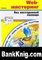 Книга Web-мастеринг без посторонней помощи djvu  7,9Мб