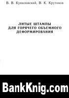 Книга Литые штампы для горячего объемного деформирования djvu 8,21Мб