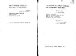 Книга Экспериментальные методы исследования катализа