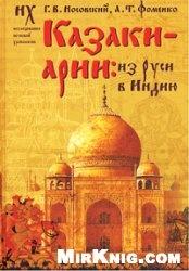 Книга Казаки-арии. Из Руси в Индию