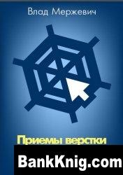 Книга Приемы Верстки веб-страниц pdf