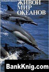 Книга Живой мир океанов pdf 36,6Мб