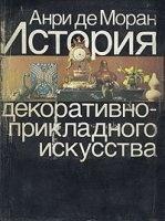 Книга Анри де Моран. История декоративно-прикладного искусства djvu 98,48Мб