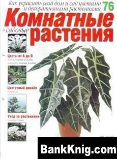 Книга Комнатные и садовые растения №76 djvu 4,9Мб