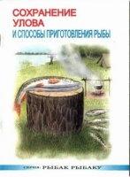 Книга Сохранение улова и способы приготовления рыбы pdf 10,8Мб