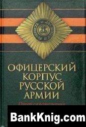 Офицерский корпус русской армии: Опыт самопознания rtf 5,38Мб