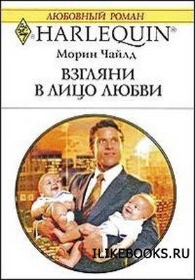 Книга Чайлд Морин - Взгляни в лицо любви
