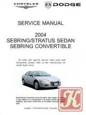Книга Chrysler Sebring / Dodge Stratus. Service manual