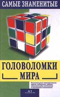 Книга Самые знаменитые головоломки мира