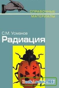 Книга Радиация. Справочные материалы.