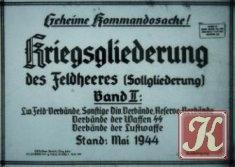 Книга Kriegsgliederung des Feldheeres (Sollgliederung)