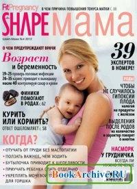 Журнал Shape Мама №4 (апрель 2012).