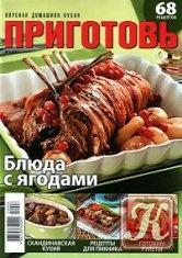 Журнал Приготовь №6 2012