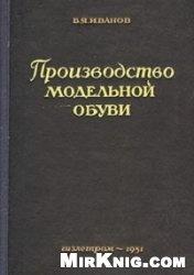 Книга Производство модельной обуви